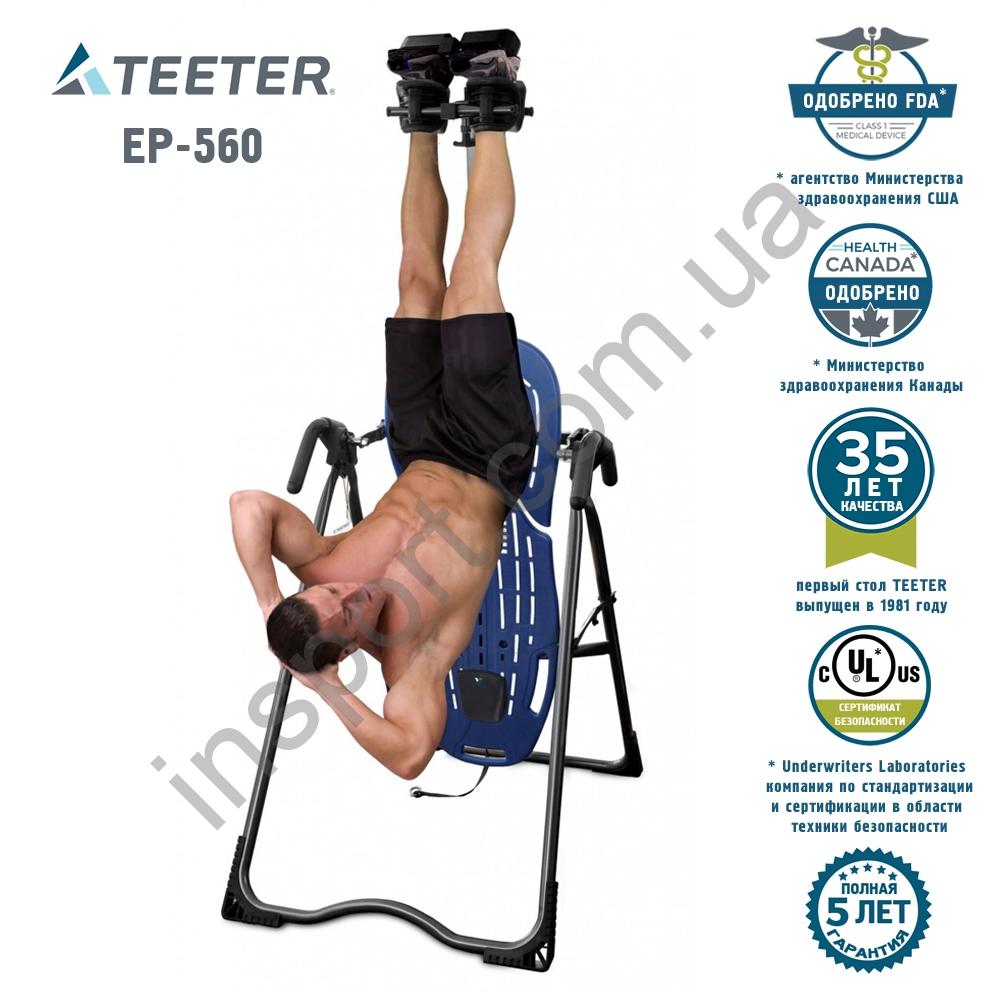 Инверсионный стол Teeter Hang Ups EP-560