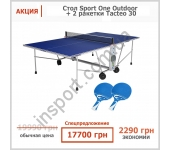 131005 Теннисный стол Cornilleau One outdoor Blue